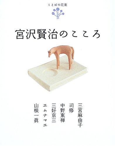 ことばの花束 宮沢賢治のこころの詳細を見る