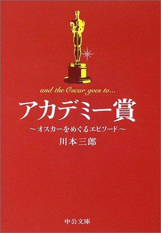 アカデミー賞―オスカーをめぐるエピソード (中公文庫)