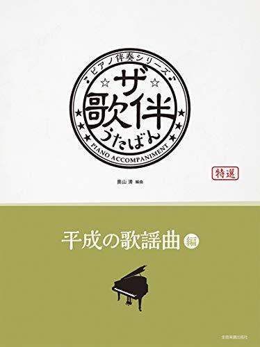 ピアノ伴奏シリーズ ザ・歌伴 平成の歌謡曲 編[平成元~30年]