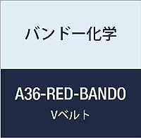 バンドー化学 A形Vベルト(レッドシール) A36-RED-BANDO