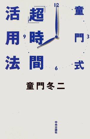 童門式「超」時間活用法の詳細を見る