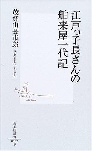 江戸っ子長さんの舶来屋一代記 (集英社新書)
