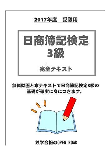 日商簿記検定3級 完全テキスト: 動画とテキストで完全理解 (openroad)
