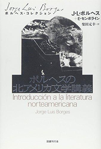 ボルヘスの北アメリカ文学講義 (ボルヘス・コレクション)の詳細を見る