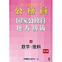 国家公務員・地方初級 4 数学・理科 第3版 オープンセサミシリーズ (東京アカデミー編)