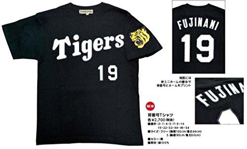 背番号Tシャツ (0大和, フリー)