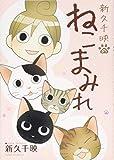 新久千映のねこまみれ (ホームコミックス)
