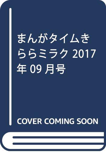まんがタイムきららミラク 2017年 09 月号 [雑誌] -