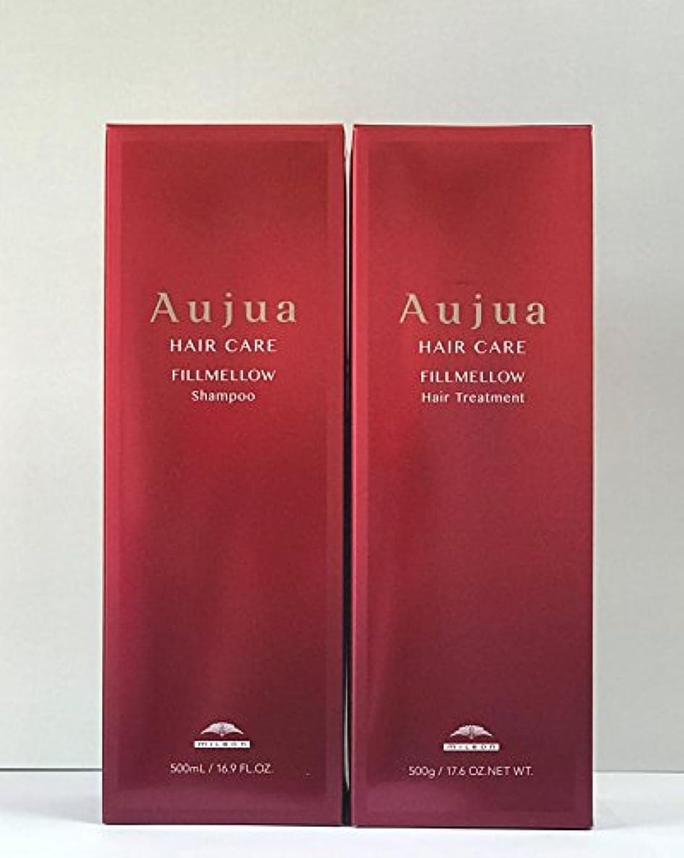 ラフモンキー迷彩ミルボン(Aujua)オージュア フィルメロウ シャンプー&ヘアトリートメント 500ml セットAFM