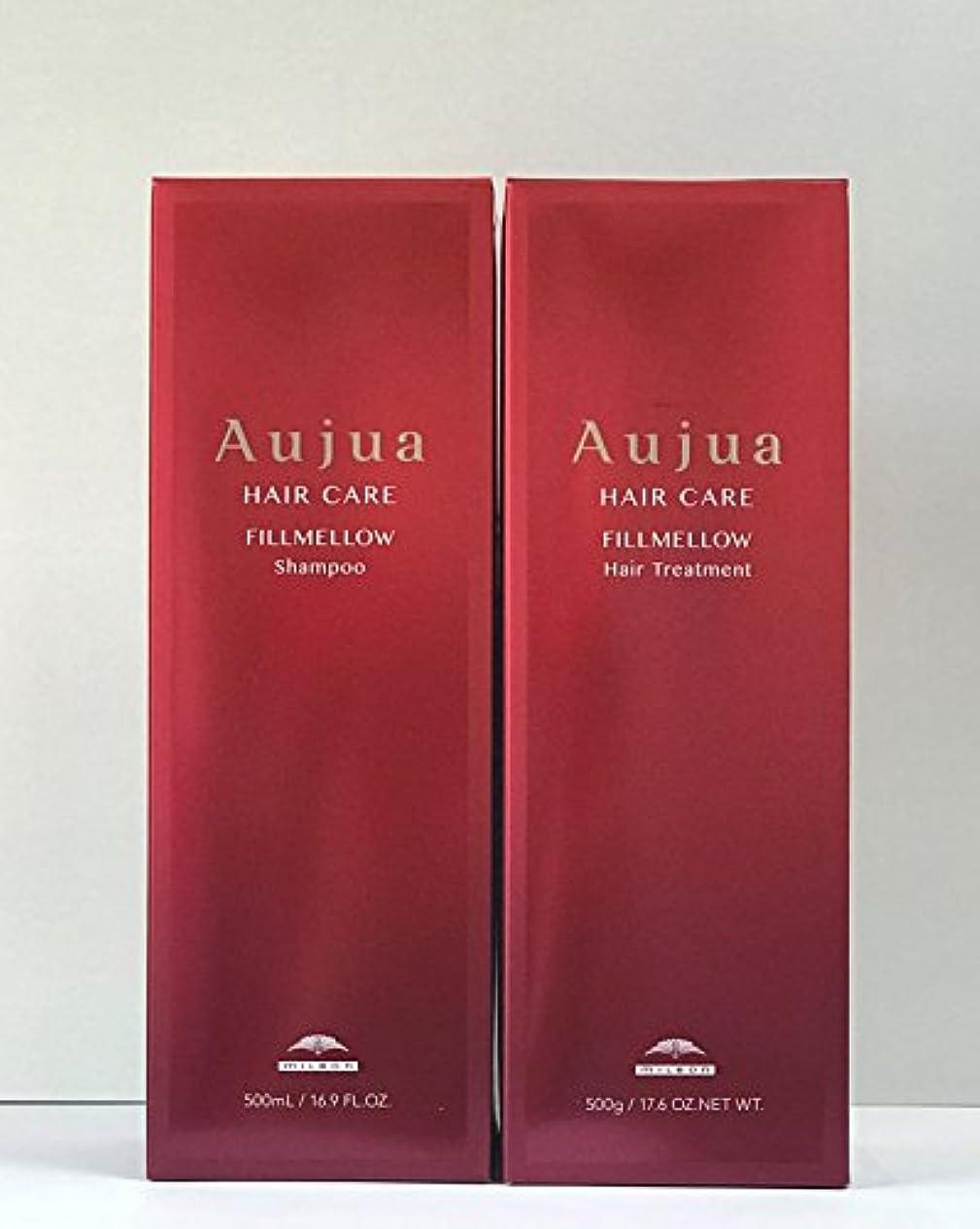 生産性おそらくバンドルミルボン(Aujua)オージュア フィルメロウ シャンプー&ヘアトリートメント 500ml セットAFM