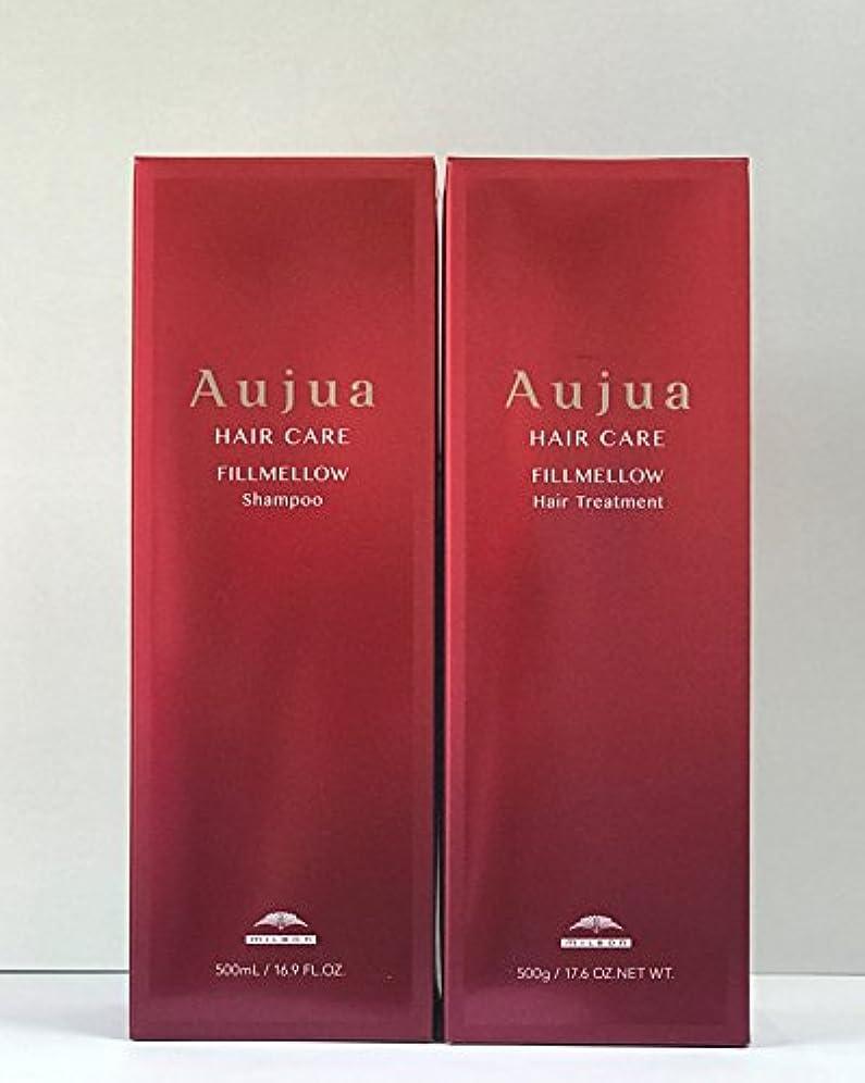 不条理想起最少ミルボン(Aujua)オージュア フィルメロウ シャンプー&ヘアトリートメント 500ml セットAFM