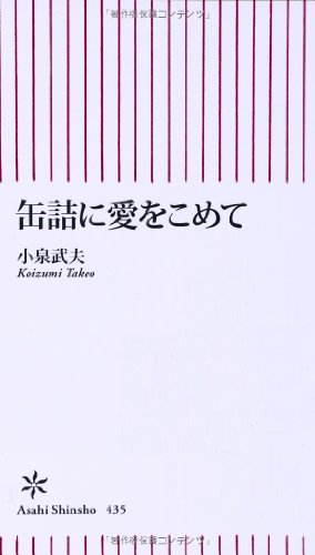 缶詰に愛をこめて (朝日新書)の詳細を見る