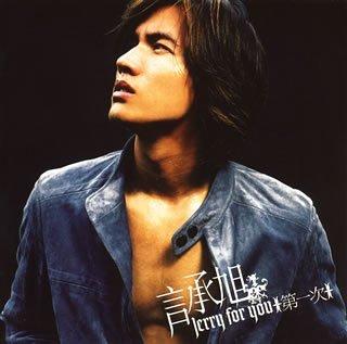 第一次(初回生産限定盤)(DVD付)