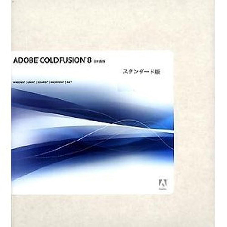 アスリート教育学満州Adobe ColdFusion Standard 8.0 日本語版 (2CPUS)
