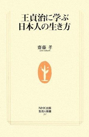 王貞治に学ぶ日本人の生き方 (生活人新書)の詳細を見る