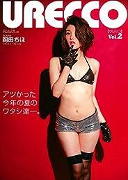 URECCO Vol.2 (ミリオンムック)