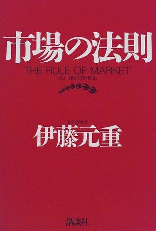 市場の法則の詳細を見る