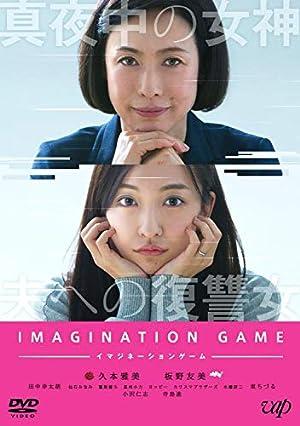 【メーカー特典あり】イマジネーションゲーム [DVD] (オリジナルポストカード付)