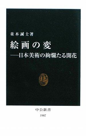 絵画の変―日本美術の絢爛たる開花 (中公新書)の詳細を見る