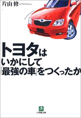 トヨタはいかにして「最強の車」をつくったか (小学館文庫)の詳細を見る