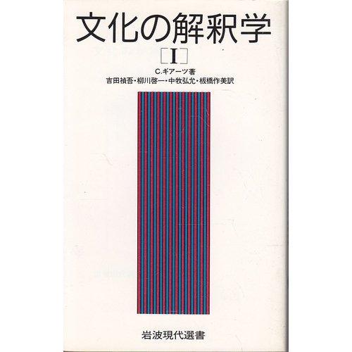 文化の解釈学〈1〉 (岩波現代選書)の詳細を見る