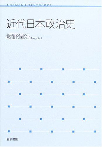 近代日本政治史 (岩波テキストブックス)の詳細を見る
