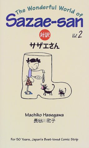 対訳サザエさん (2) (Bilingual Comics) (講談社バイリンガル・コミックス)