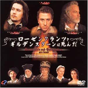 ローゼンクランツとギルデンスターンは死んだ [DVD]