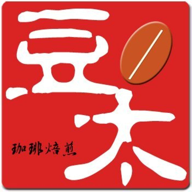 豆太焙煎 トラジャ200g×2袋 細挽き