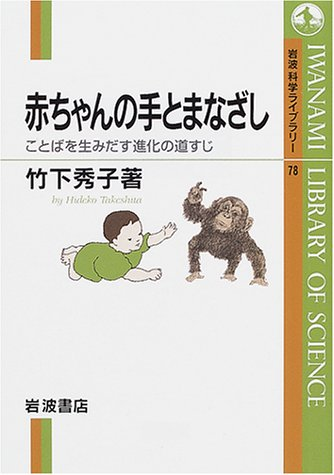 赤ちゃんの手とまなざし―ことばを生みだす進化の道すじ (岩波科学ライブラリー)の詳細を見る