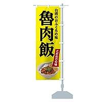 魯肉飯 のぼり旗 サイズ選べます(ショート60x150cm 右チチ)
