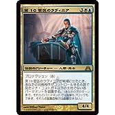 MTG [マジックザギャザリング] 第10管区のラヴィニア [レア] [ドラゴンの迷路] 収録カード