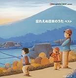 忘れえぬ日本のうた ベスト