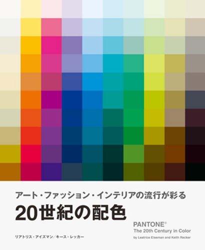 20世紀の配色の詳細を見る