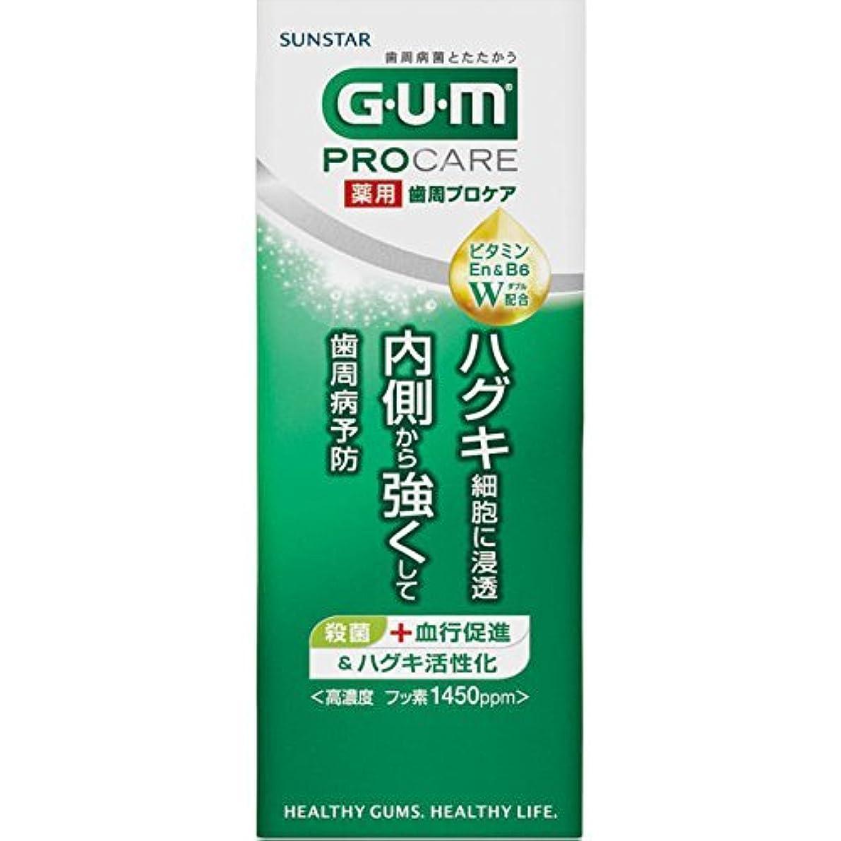 ずんぐりした微視的引き出す[医薬部外品] GUM(ガム) 歯周プロケア 歯みがき ミニサイズ トライアル 50g <歯周病予防 ハグキケア 高濃度フッ素配合 1450ppm>