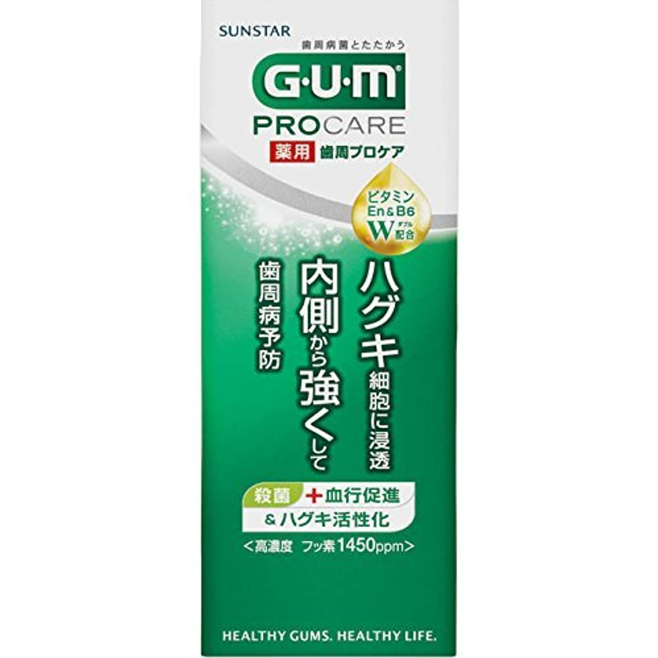 恐れる残り宿[医薬部外品] GUM(ガム) 歯周プロケア 歯みがき 50g <歯周病予防 ハグキケア 高濃度フッ素配合1,450ppm>