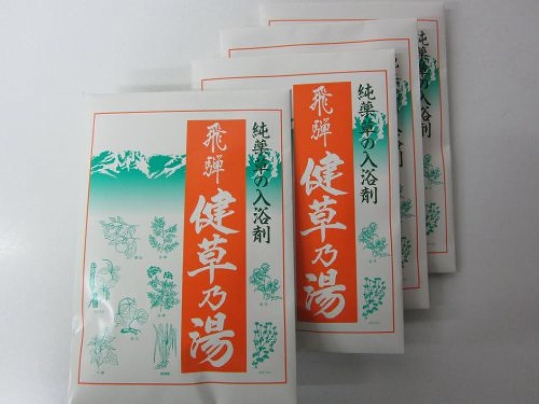 礼儀造船経済的健草乃湯20包入り(5包×4)