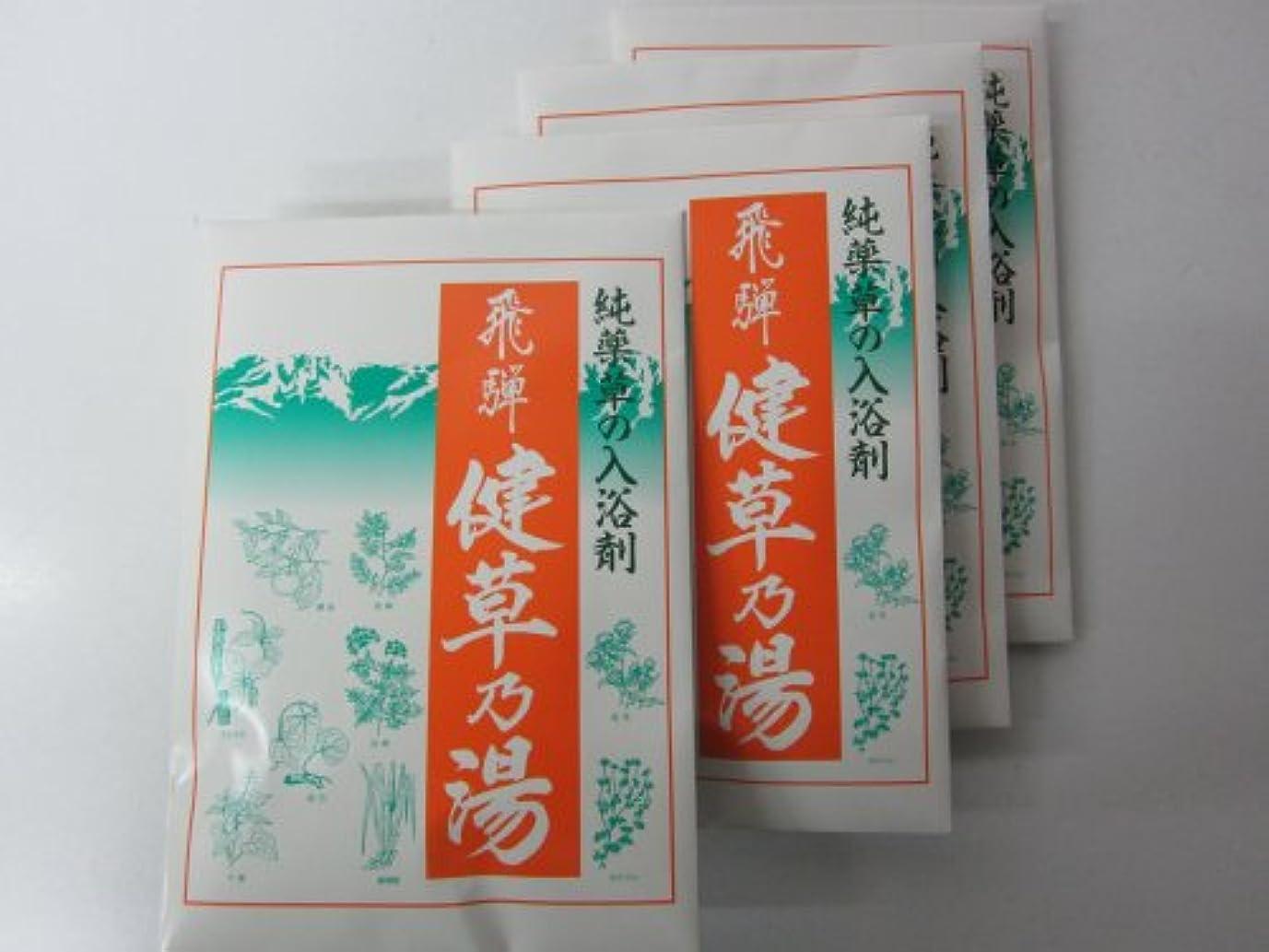 童謡寄託気分が悪い健草乃湯20包入り(5包×4)