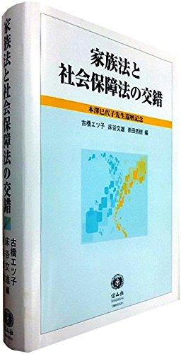 家族法と社会保障法の交錯 ― 本澤巳代子先生還暦記念