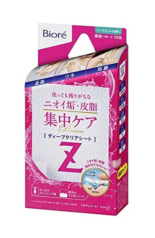 に慣れ一生濃度ビオレ Z ディープクリアシート 10枚入り 全身用 シート (足指?ワキ?耳裏に)