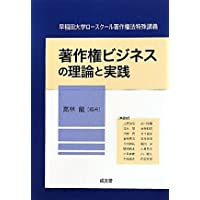 著作権ビジネスの理論と実践 (早稲田大学ロースクール著作権法特殊講義)