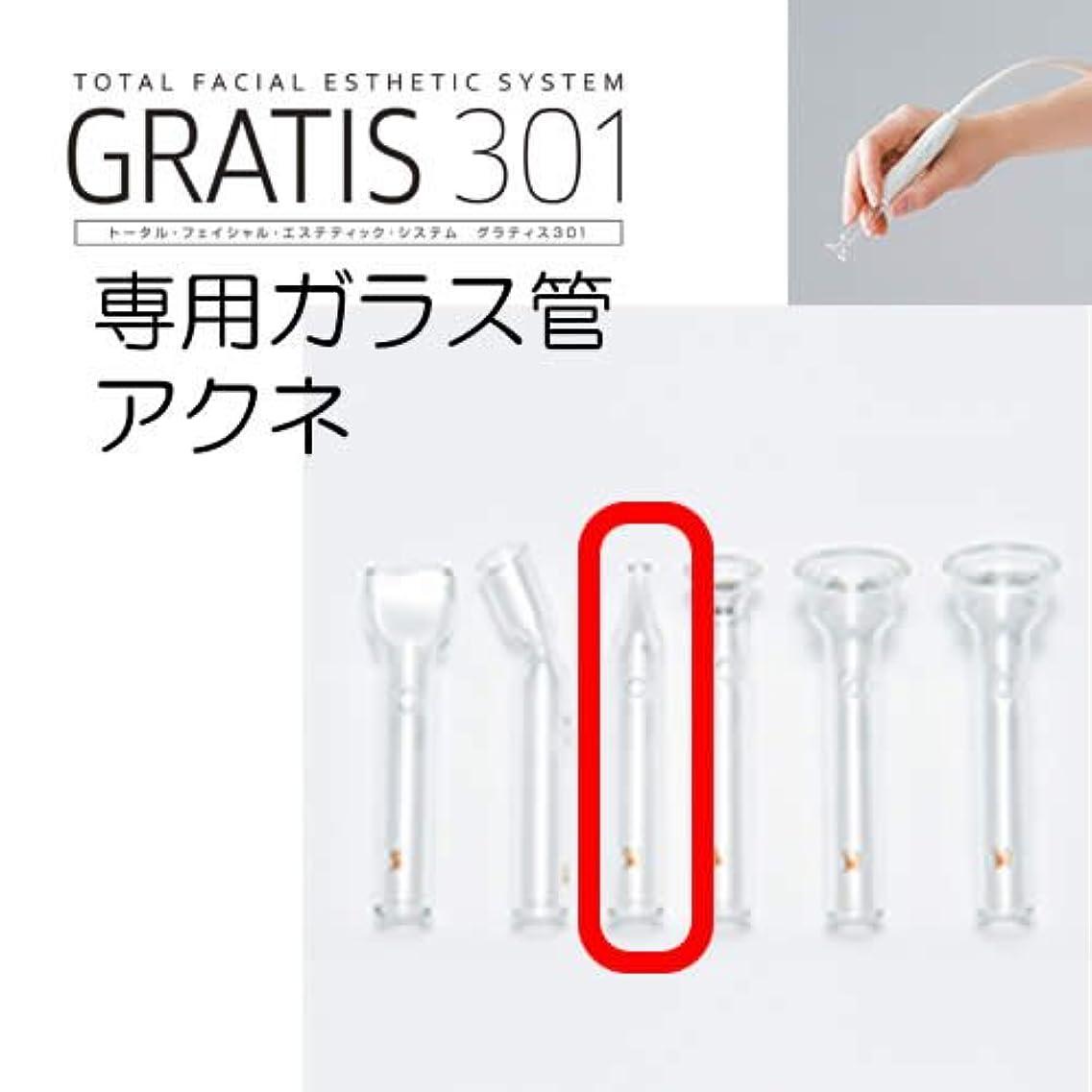 反対破壊的お金GRATIS 301(グラティス301)専用ガラス管 アクネ(2本セット)