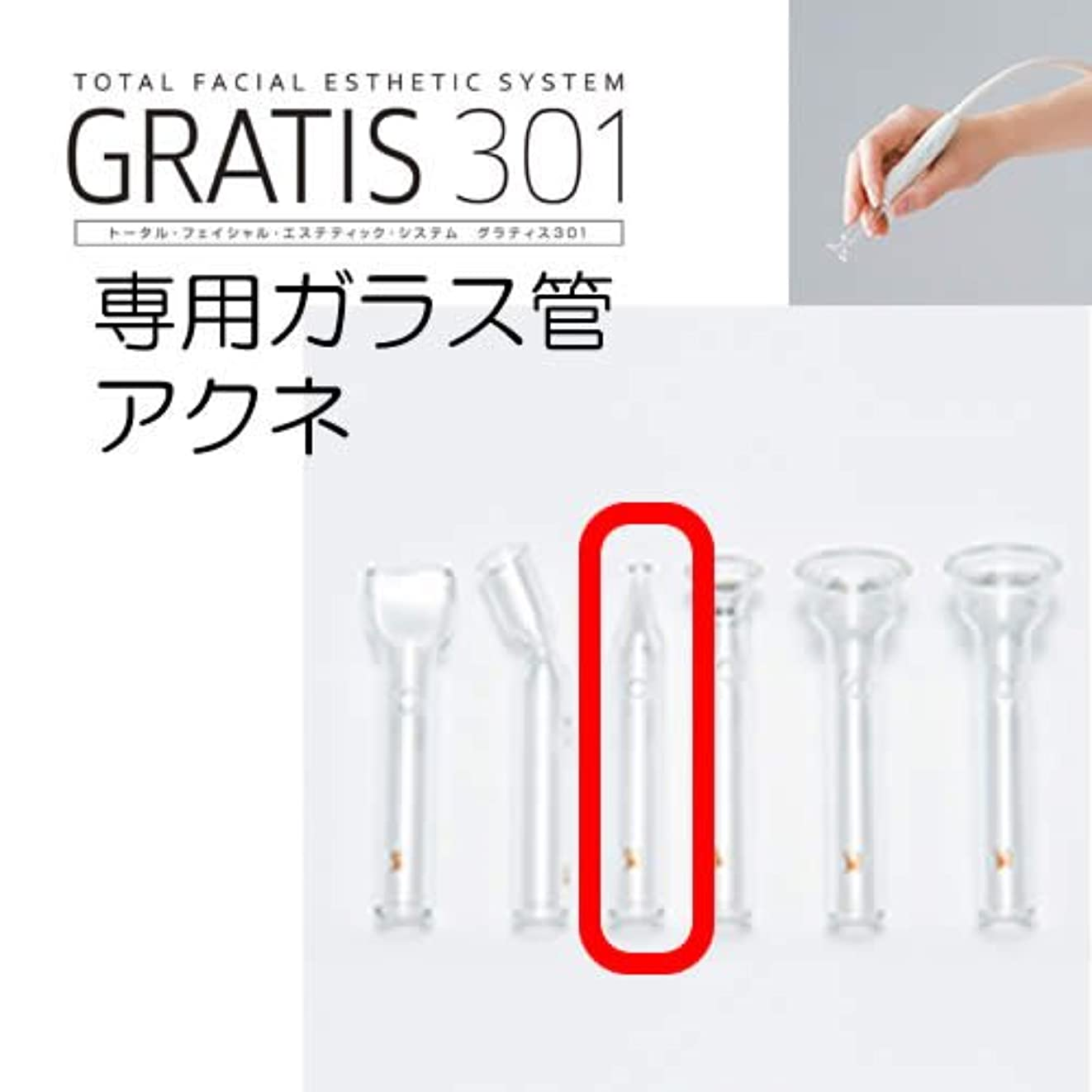 GRATIS 301(グラティス301)専用ガラス管 アクネ(2本セット)