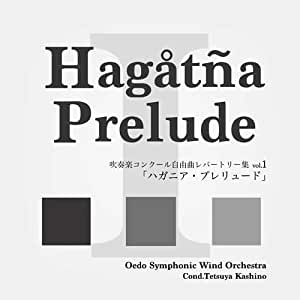吹奏楽コンクール自由曲レパートリー集 vol.1「ハガニア・プレリュード」