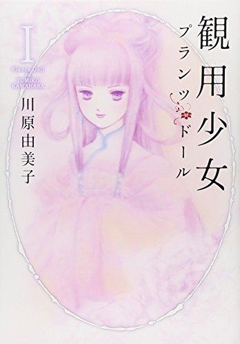 観用少女 1 (Nemuki+コミックス)の詳細を見る