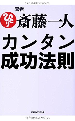 著者斎藤一人 カンタン成功法則の詳細を見る