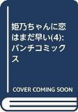 姫乃ちゃんに恋はまだ早い 4巻: バンチコミックス