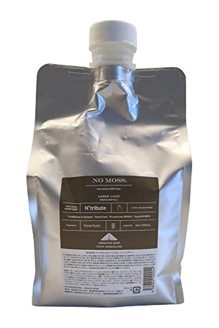 収穫汚れたチロNO MOSS VERSATILE SOAP(ノーモス バーサタイル ソープ) AMBER LIGHT 1000ml