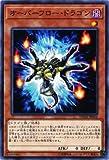 遊戯王カード オーバーフロー・ドラゴン(ノーマル) ダーク・ネオストーム(DANE) | 効果モンスター 闇属性 ドラゴン族 ノーマル