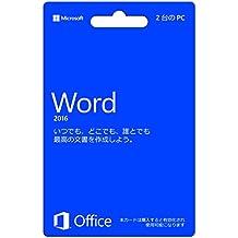 Microsoft Word 2016 (最新 永続版)|カード版|Windows|PC2台